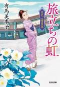 旅立ちの虹〜はたご雪月花〜