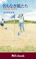 名もなき風たち サッカーボーイズU-16 (角川ebook)