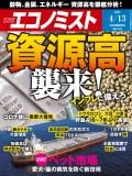 週刊エコノミスト2021年4/13号