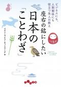 座右の銘にしたい日本の「ことわざ」〜ビジネスにも、人間関係にも役立つ先人の教え