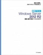 標準テキスト Windows Server 2012 R2 構築・運用・管理パーフェクトガイド[リフロー版]