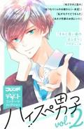 ハイスぺ男子 別フレ×デザートワンテーマコレクション vol.2