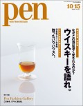 Pen 2010年 10/15号
