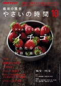 NHK 趣味の園芸 やさいの時間 2016年10月号