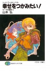 ソード・ワールド・ノベル サーラの冒険5 幸せをつかみたい!