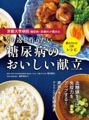 京都大学病院 糖尿病・栄養科が薦める くり返し作りたい 糖尿病のおいしい献立