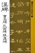 書聖名品選集(16)漢碑 : 曹全碑・孔宙碑・張遷碑