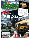 JIMNY SUPER SUZY No.097