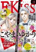 EKiss 2017年8月号[2017年6月24日発売]