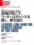危機の時こそ、リーダーはチャンスを探し、夢を語れ(対談)