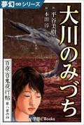 夢幻∞シリーズ 百夜・百鬼夜行帖46 大川のみづち