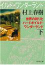世界の終りとハードボイルド・ワンダーランド(下)(新潮文庫)