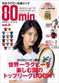 80min.エイティ・ミニッツ 2号〜日本ラグビー応援ムック〜