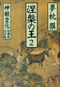 涅槃の王(2)神獣変化 蛇魔編 霊水編