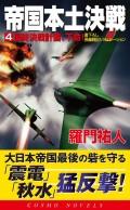 帝国本土決戦(4)最終決戦計画、下命!