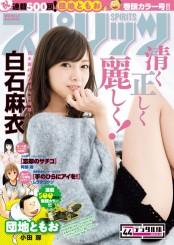 週刊ビッグコミックスピリッツ 2016年44号(2016年9月26日発売)