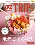 OZmagazine TRIP 2017年10月号