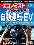 週刊エコノミスト2016年6/28号
