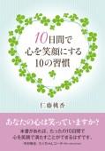 10日間で心を笑顔にする10の習慣。