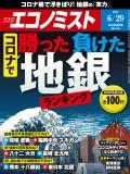 週刊エコノミスト2021年6/29号