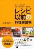 【期間限定価格】レシピ以前の料理練習帳 ネットレシピでうまく作れない、を解決!