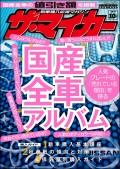 新車購入応援マガジン【ザ・マイカー】2019年10月号