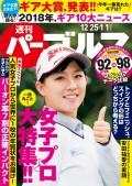 週刊パーゴルフ 2018/12/25・2019/1/1合併号