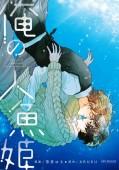 俺の人魚姫【電子限定かきおろし付】