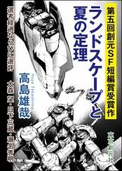 ランドスケープと夏の定理-Sogen SF Short Story Prize Edition-