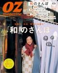 OZmagazine 2016年2月号 No.526