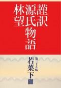 謹訳 源氏物語 第三十五帖 若菜 下(帖別分売)