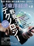週刊東洋経済2017年8月26日号