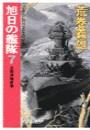 旭日の艦隊7 - 大西洋地政学