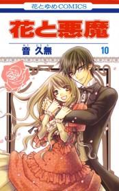 花と悪魔(10)