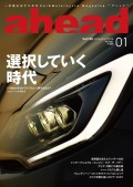 ahead vol.158