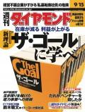 週刊ダイヤモンド 01年9月15日号