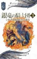 ダンジョンズ&ドラゴンズ スーパーファンタジーシリーズ 銀竜の騎士団3 いかさま師と暗黒の迷宮