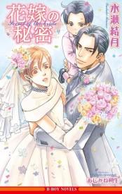 【期間限定価格】花嫁の秘密【イラスト入り】