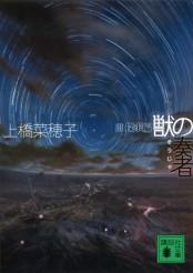 【期間限定価格】獣の奏者 III探求編