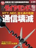 週刊ダイヤモンド 03年3月29日号