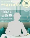 Hanako 2020年 5月号 [100人の大銀座]