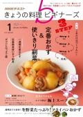 NHK きょうの料理ビギナーズ 2017年1月号