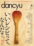 dancyu 2016年4月号