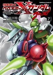 機動戦士クロスボーン・ガンダム ゴースト(7)