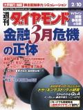 週刊ダイヤモンド 01年2月10日号