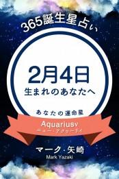 365誕生日占い〜2月4日生まれのあなたへ〜
