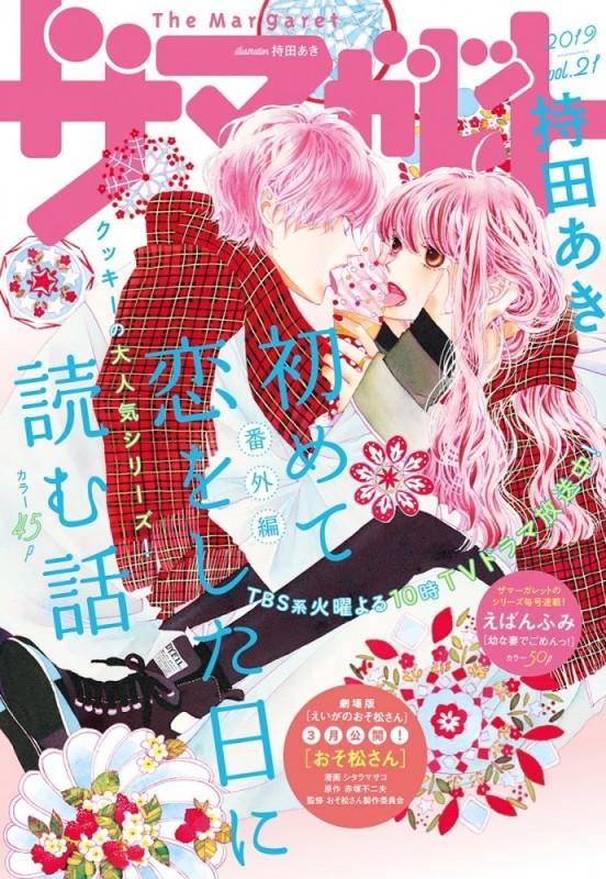 ザ マーガレット 電子版 Vol.21