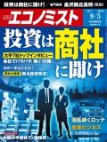 週刊エコノミスト2017年9/5号