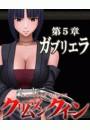 【小説版】クリムゾンクイーン〜絶頂調教〜 第5章