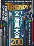 日経トレンディ2017年3月号